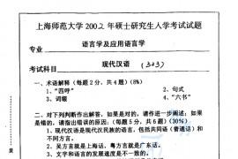 2002年上海师范大学323现代汉语考研真题
