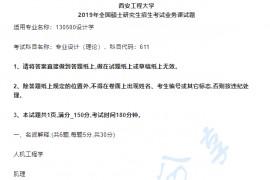 2019年西安工程大学611专业设计(理论)考研真题