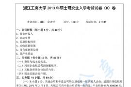 2013年浙江工商大学843会计学考研真题