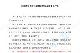 徐涛:每月时政7月合集