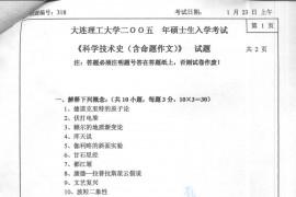 2005年大连理工大学318科学技术史(含命题作文)考研真题