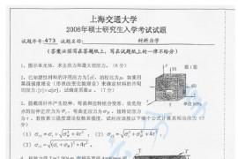 2006年上海交通大学473材料力学考研真题