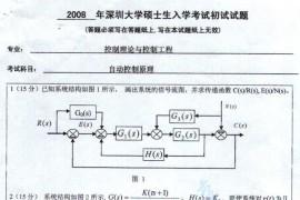 2008年深圳大学自动控制原理考研真题