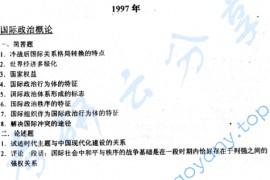 1997年北京大学国际政治概论考研真题