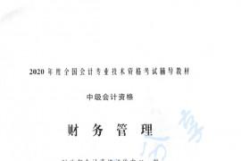 2020年中级会计 中级财务管理官方教材电子版.pdf