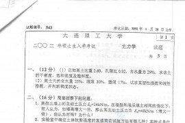 2002年大连理工大学543土力学考研真题