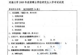 2009年河海大学856西方经济学考研真题