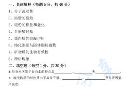 2009年福建农林大学食品化学考研真题