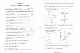 2017年南京理工大学834流体力学考研真题