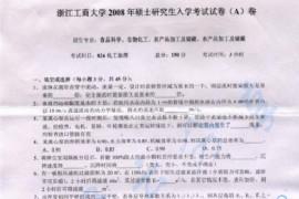 2008年浙江工商大学826化工原理考研真题