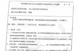2013年华东师范大学448汉语写作与百科知识考研真题