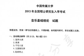2013年中国传媒大学834音乐基础理论考研真题
