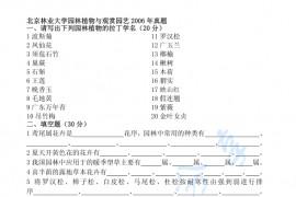 2006年北京林业大学园林植物与观赏园艺考研真题