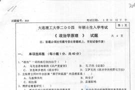 2004年大连理工大学464政治学原理考研真题