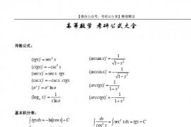 考研数学公式完整版