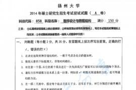 2014年扬州大学858程序设计与数据结构考研真题