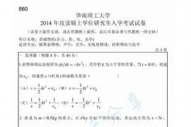 2014年华南理工大学860普通物理(含力、热、电、光学)考研真题