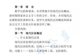 河北大学现代汉语笔记.pdf