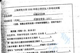 2008年上海师范大学631中国文学史考研真题