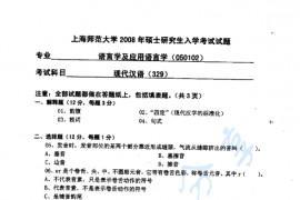 2008年上海师范大学329现代汉语考研真题