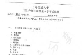 2003年上海交通大学336细胞生物学考研真题