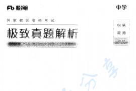 中学教师资格证 极致真题解析(教育知识与能力)上册 60页.pdf