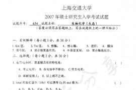 2007年上海交通大学634生物化学(生态)考研真题