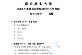 2004年南京林业大学分子生物学考研真题
