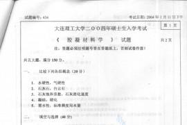 2004年大连理工大学434胶凝材料学考研真题
