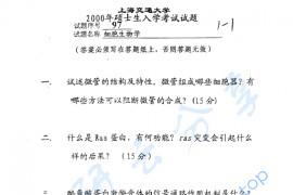 2001年上海交通大学602细胞生物学考研真题