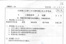 2004年大连理工大学428工程经济学考研真题