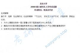 2000年北京大学欧美近代史考研真题