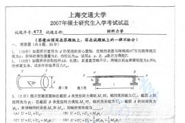 2007年上海交通大学473材料力学考研真题