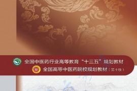 中医教材 经络腧学