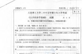 2005年大连理工大学473公共经济学基础考研真题