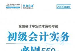 2020年初级会计实务《梦想成真》必刷550题.pdf