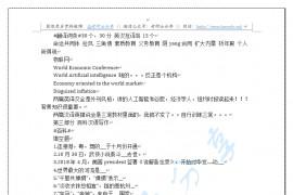 2019年河海大学448汉语写作与百科知识考研真题