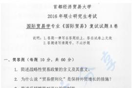 2016年首都经济贸易大学国际贸易学考研复试真题