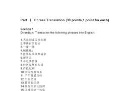 2016年广东外语外贸大学357英语翻译基础考研真题