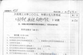 2003年大连理工大学475科学史、技术史、命题作文考研真题