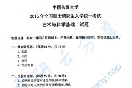2015年中国传媒大学829艺术与科学基础考研真题