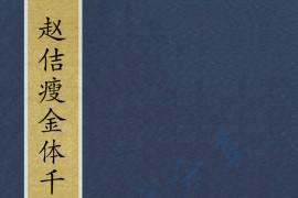宋徽宗赵佶瘦金体千字文