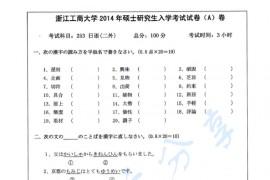 2014年浙江工商大学253日语(二外)考研真题