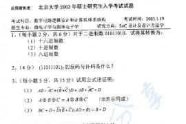 2003年北京大学数字电路逻辑设计和计算机体系结构考研真题