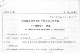 2004年大连理工大学487环境化学考研真题