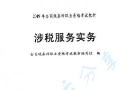 2019年涉税服务实务
