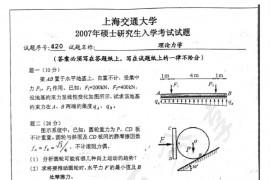 2007年上海交通大学420理论力学考研真题