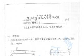 2000年上海交通大学材料力学考研真题