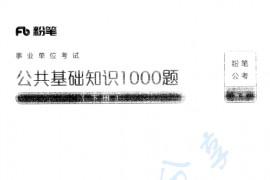 公共基础知识1000题(下册).pdf