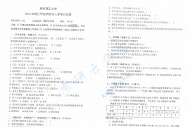 2016年南京理工大学828管理学原理考研真题